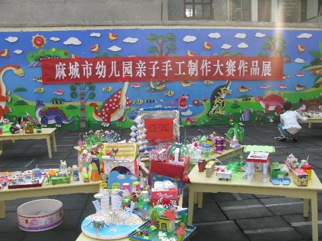 我园举行亲子手工制作幼儿玩具大赛