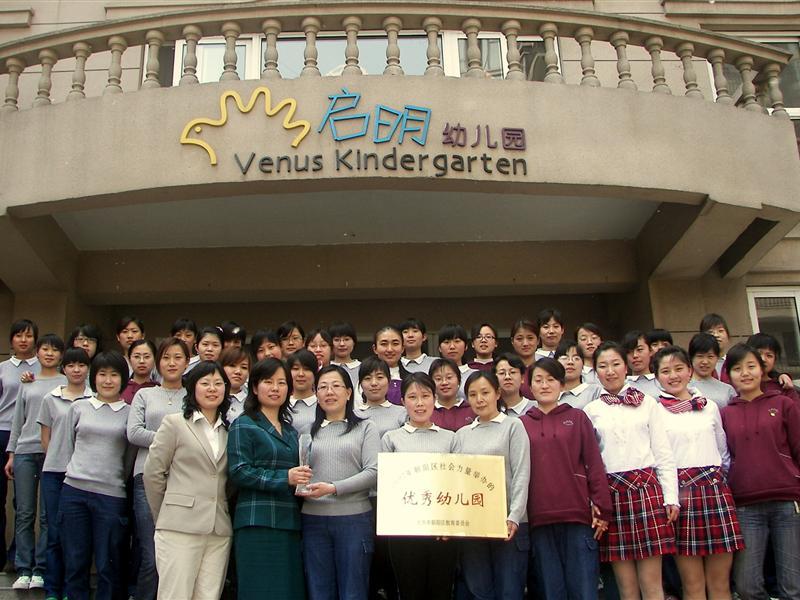 园丁风采-北京启明双语幼儿园