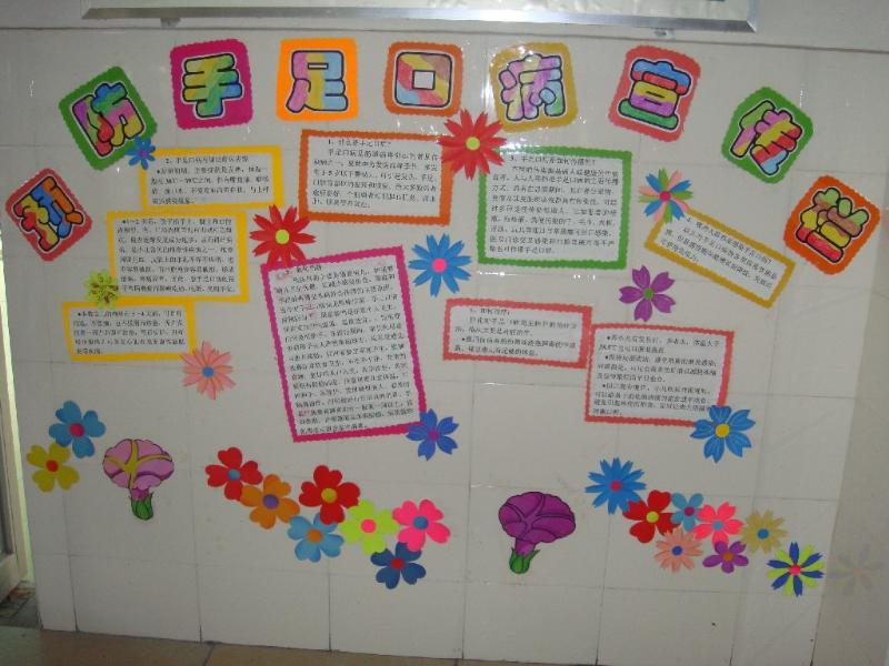 手足口病的防治知识-清远市实验幼儿园